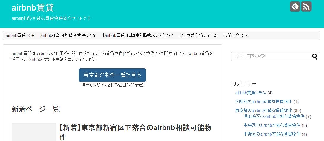 airbnb賃貸、ホームページ