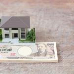 不動産の取得・売却時に発生する税金・費用のまとめ