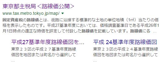 東京都固定資産税路線価