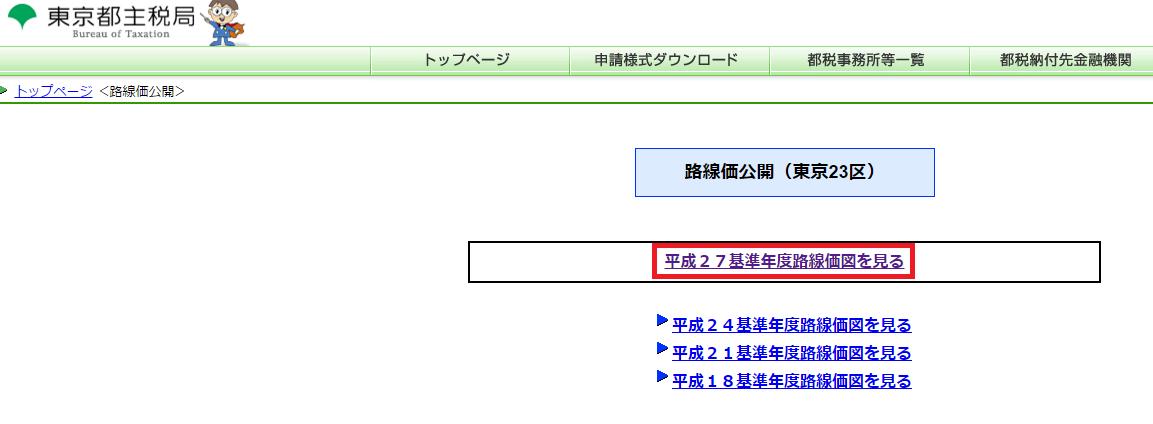 東京都路線価2