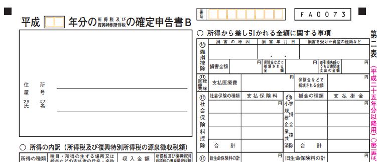 確定申告書B、第2表