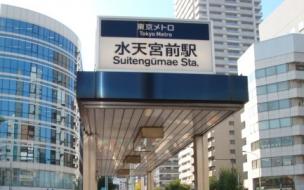 水天宮前駅