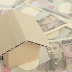 段ボールの家とお金