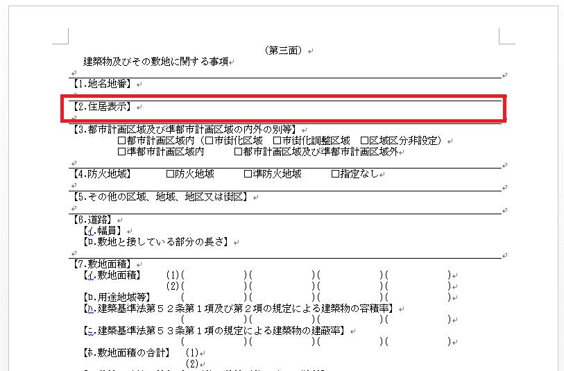 建築確認申請書