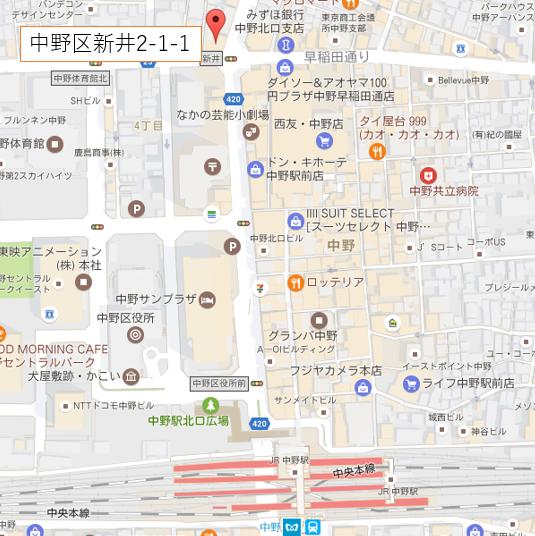 中野区新井2-1-1