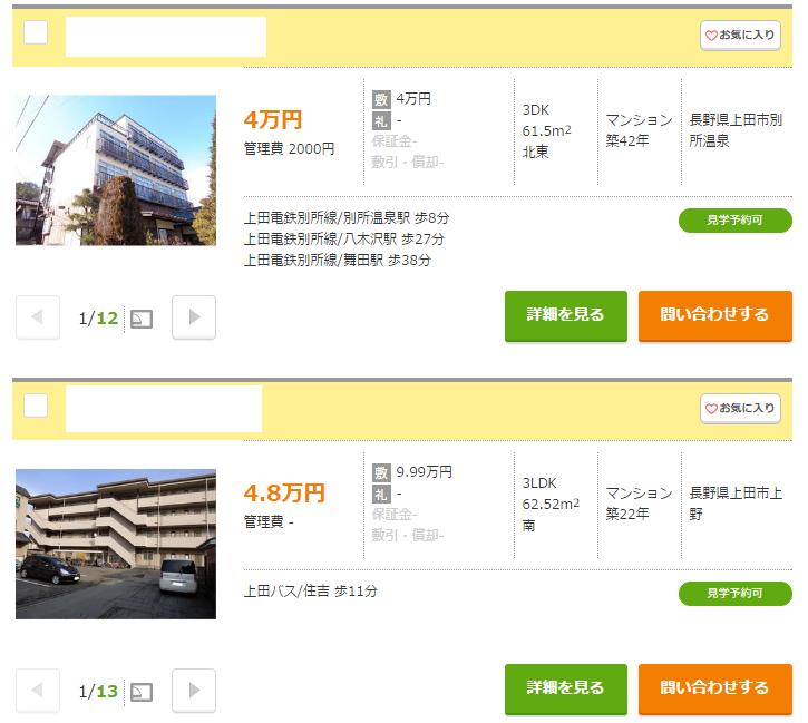 上田市、物件検索結果